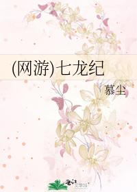 (網遊)七龍紀