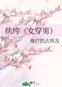 紈絝(女穿男)