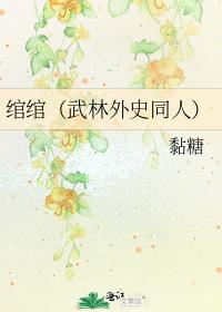 綰綰(武林外史同人)