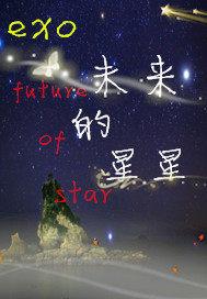 未來的星星