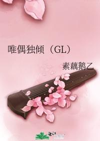 唯偶獨傾(GL)