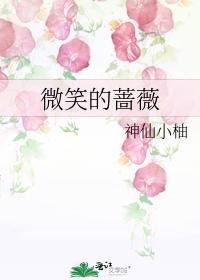 微笑的薔薇