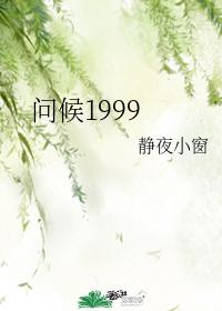 問候1999