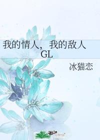 我的情人,我的敵人 GL