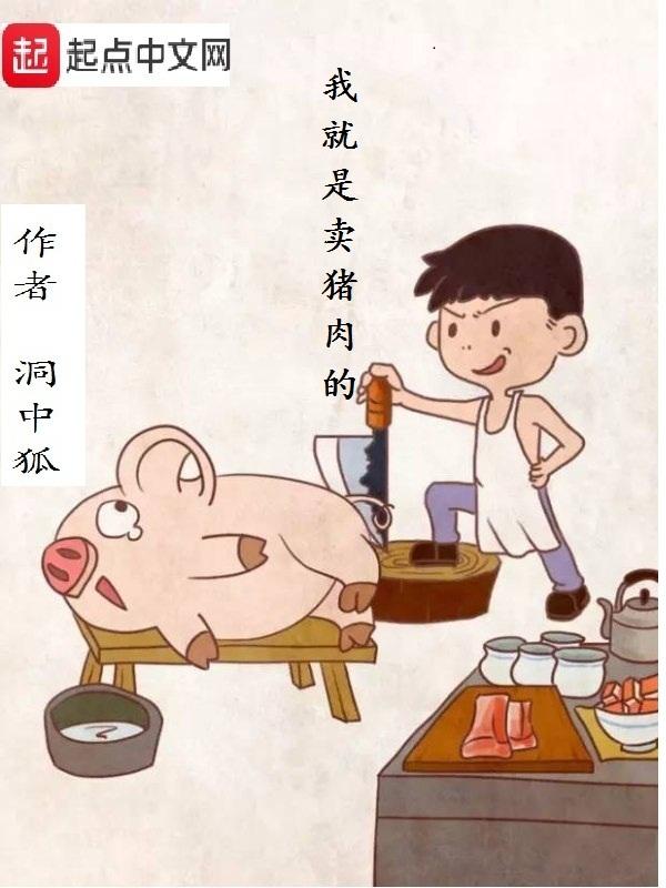 我就是賣豬肉的