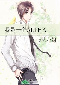 我是一個ALPHA