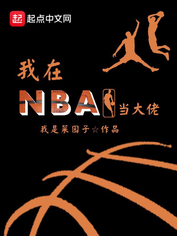 我在NBA當大佬