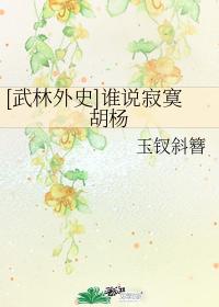 [武林外史]誰說寂寞胡楊