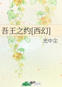 吾王之約[西幻]