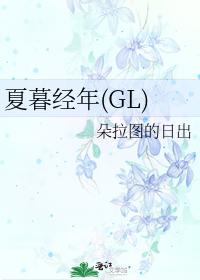 夏暮經年(GL)