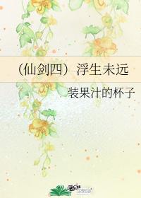 (仙劍四)浮生未遠
