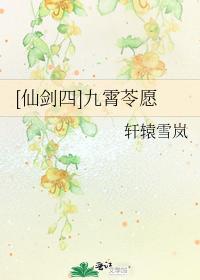 [仙劍四]九霄苓願