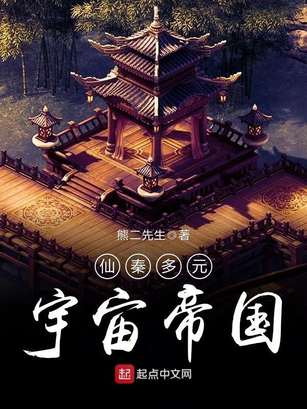 仙秦多元宇宙帝國
