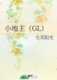 小地主(GL)