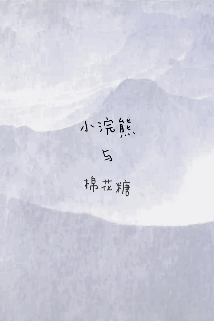 小浣熊與棉花糖[校園]