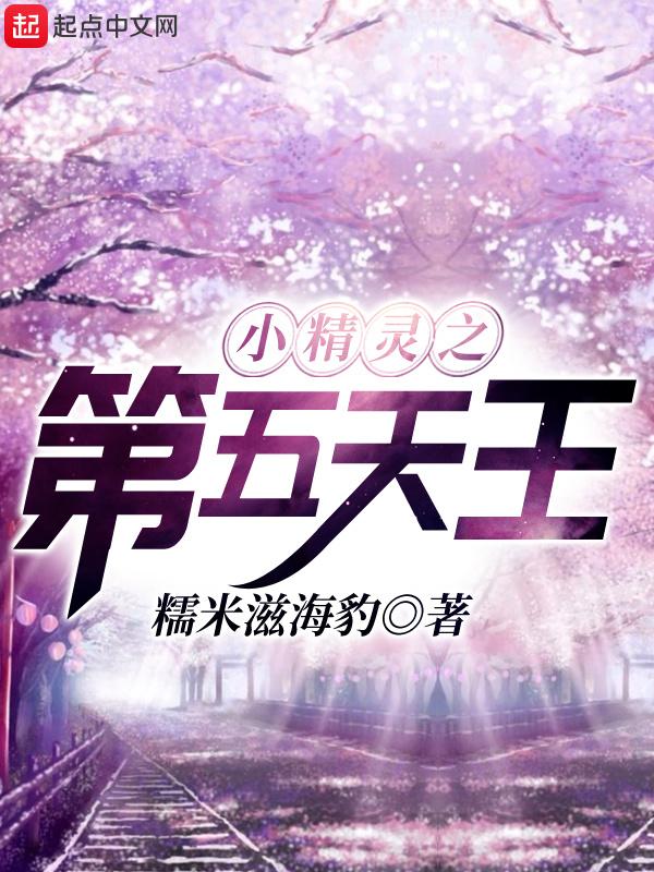 小精靈之第五天王