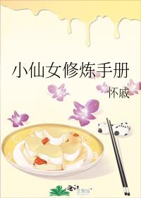 小仙女修煉手冊