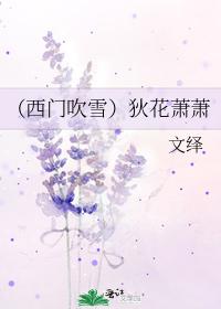 (西門吹雪)狄花蕭蕭