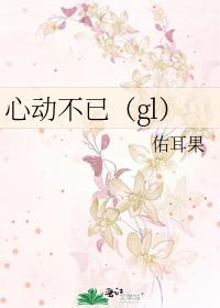 心動不已(gl)