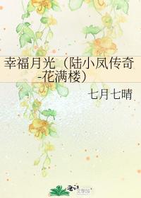 幸福月光(陸小鳳傳奇-花滿樓)