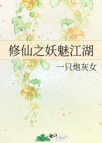修仙之妖魅江湖