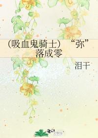 """(吸血鬼騎士)""""彌""""落成零"""