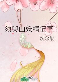須臾山妖精記事
