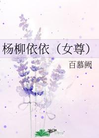 楊柳依依(女尊)