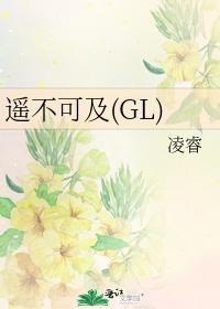 遙不可及(GL)