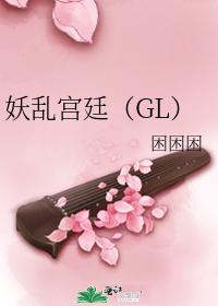 妖亂宮廷(GL)