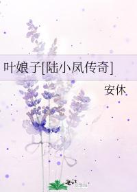 葉娘子[陸小鳳傳奇]