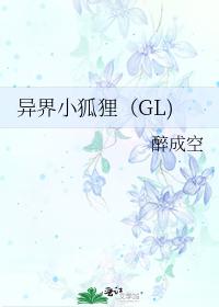 異界小狐狸(GL)