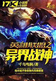 英雄聯盟之異界戰神