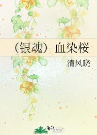 (銀魂)血染桜