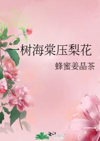 一樹海棠壓梨花