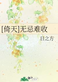 [倚天]無忌難收