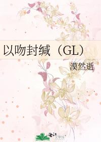 以吻封緘(GL)