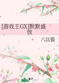 [遊戲王GX]默默盛放