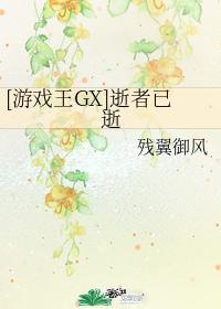 [遊戲王GX]逝者已逝