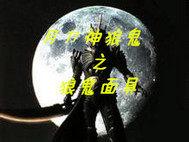 月刀神狼鬼之狼鬼面具