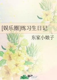 [娛樂圈]練習生日記