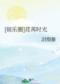 [娛樂圈]荏苒時光