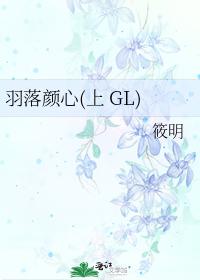 羽落顏心(上 GL)
