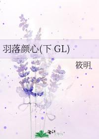 羽落顏心(下 GL)