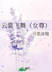 雲裳飛舞(女尊)