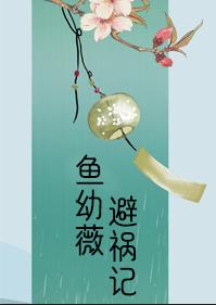魚幼薇避禍記
