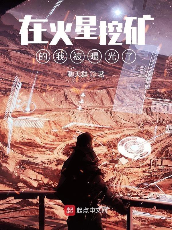 在火星挖礦的我被曝光了