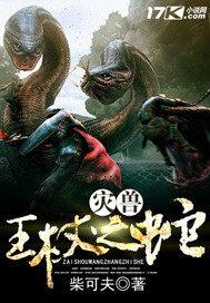 災獸:王杖之蛇