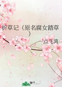 折草記(原名腐女踏草)