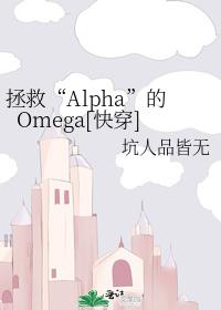 """拯救""""Alpha""""的Omega[快穿]"""
